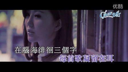 吳若希 - 愛 (電影《愛情來的時候2》主題曲) KTV