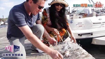 高娓娓-娓娓道来:看美国人周末怎么玩 海边螃蟹随手捕(说说美国的螃蟹文化)