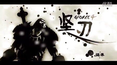 苹果牛Gforce4 - 坚刃
