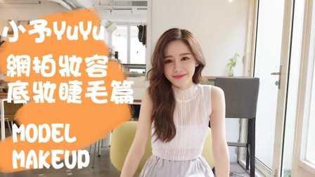 小予yuyu网拍妆 底妆睫毛篇❤️正妹来我家29集❤️IGisele 爱吉赛儿