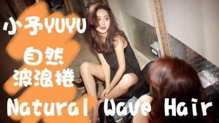 小予yuyu自然波浪卷发型❤️正妹来我家29集❤️IGisele 爱吉赛儿