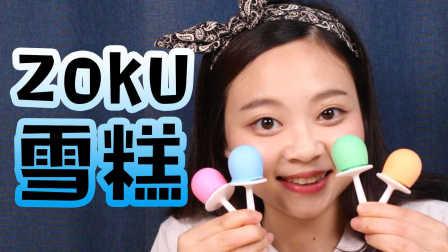 0009 自制超人气ZOKU七彩雪糕冰淇淋!