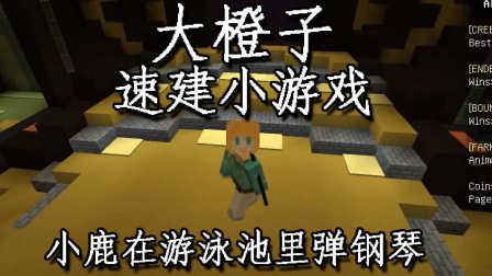 【大橙子】我的世界速建小游戏Build Battle-小鹿在游泳池里弹钢琴