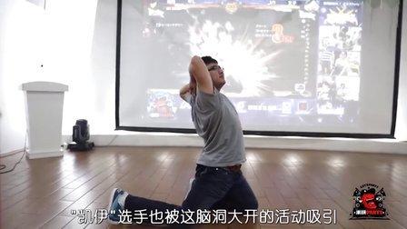 来玩Party6月18日北京罪恶装备线下聚会,系列新作新玩家新POSE~