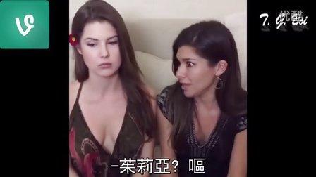 2016国外奇葩美女最新爆笑短片合辑