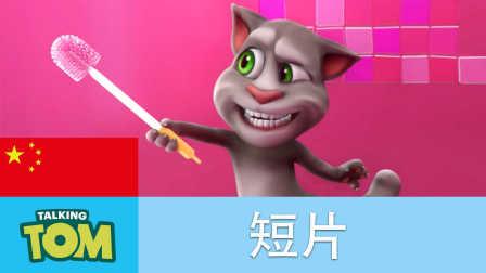 我的汤姆猫短片 - 第十九集 超级吸力