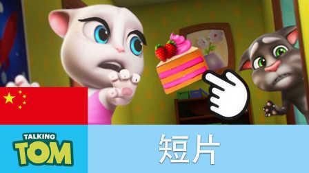 """我的汤姆猫短片 - 第二十一集 疯狂美食帮""""手"""""""