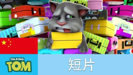 我的汤姆猫短片 - 第十七集 打包行李