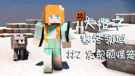 【大橙子】我的世界被囚禁的世界Ⅳ:寒冬领域-第2集-发现刷怪笼