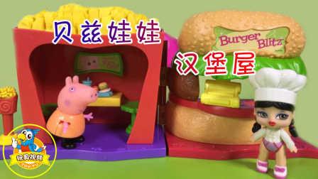 小猪佩奇去猪爷爷家 粉红猪小妹发现鸭蛋