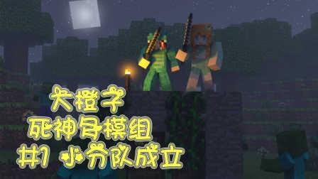 【大橙子】我的世界Minecraft死神多模组生存P1-小分队成立
