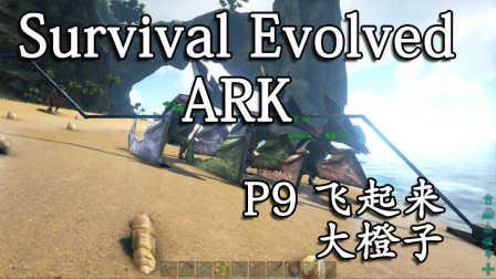 【大橙子五歌】方舟生存进化ARK:Survival Evolved-P9飞起来