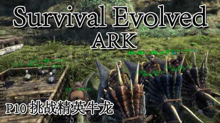 【大橙子五歌东】方舟生存进化ARK:Survival Evolved-P10挑衅精英牛龙