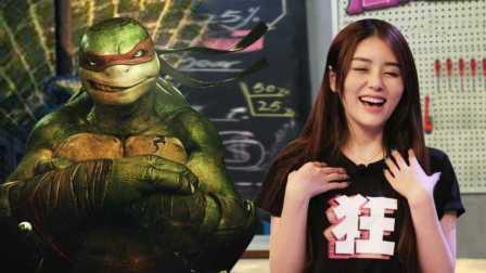 《狂爱造》第四期:忍者神龟带美少女上天
