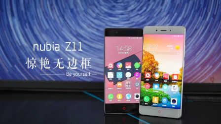 「科技美学」努比亚Z11 无边框手机开箱体验测评 nubia Z11