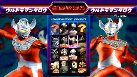 奥特曼格斗进化2 Ultraman 赛文泰罗雷欧和一些怪兽大乱斗 3个奥特曼图片