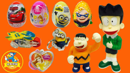奇趣蛋--猪猪侠,迪斯尼公主,赛车总动员 | 好玩的惊喜蛋玩具