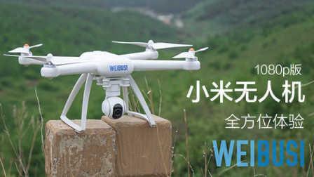 小米无人机(1080p版)全方位飞行体验「WEIBUSI 出品」
