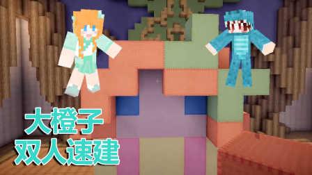 【大橙子&四新】我的世界双人速建小游戏