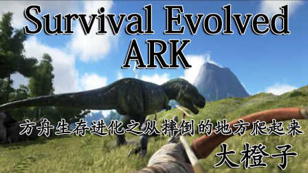 【大橙子五歌】方舟生存进化ARK:Survival EvolvedP11从摔倒的地方爬起来