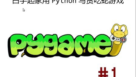 用Python和Pygame写贪吃蛇
