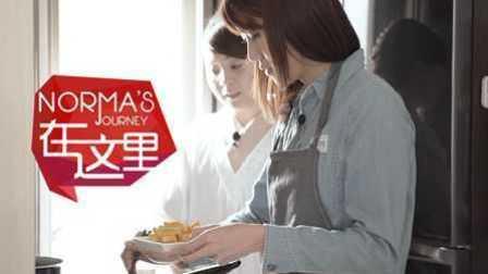 【日日煮】Norma在这里 - Norma与Machiko