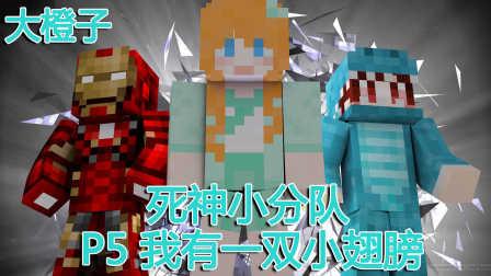 【大橙子&四新】我的世界Minecraft死神多模组生存P5我有一双小翅膀
