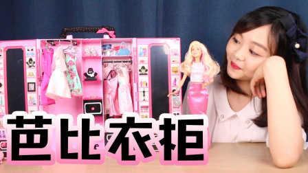【小伶玩具】 超人气玩具Barbie芭比娃娃的粉色衣柜过家家亲子游戏