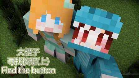 【大橙子&四新】我的世界minecraft解谜-找按钮Find the button上
