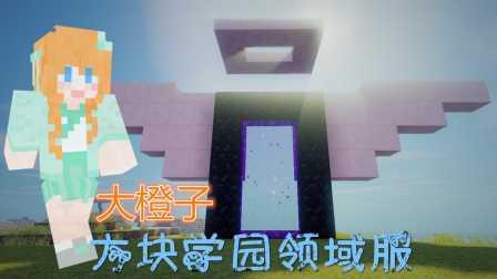 【大橙子五歌】我的世界方块学园1.10领域服-P14新手村传送门