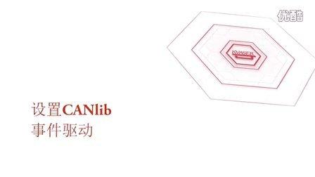 设置CANlib事件驱动