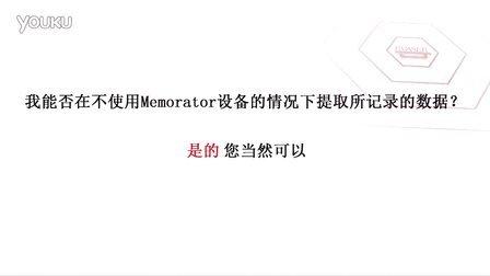 如何不使用Memorator设备提取数据