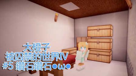 【大橙子】我的世界1.10被囚禁的世界Ⅳ:寒冬领域-第5集钻石钻石!