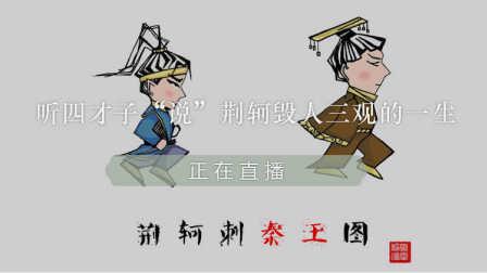"""四才子""""说""""第一集_荆轲刺秦王·先秦历史上最大乌龙"""