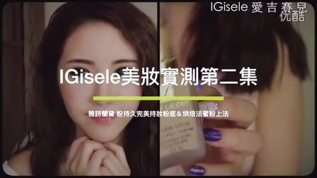 IGisele美妆实测第二集。雅诗兰黛粉持久完美粉底液+烘焙蜜粉上法
