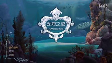 深海之歌剧情解说