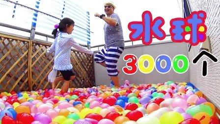 3000个水球可以这么玩!!!【中国爸爸】日本玩具