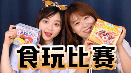 【小伶玩具】 超人气超可爱日本食玩kracie知育菓子之寿司VS甜甜圈DIY比赛