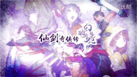 《仙剑奇侠传 幻璃镜》宣传动画三