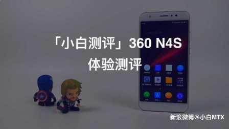 「小白测评」360 N4S体验测评