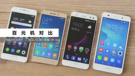 「科技美学」红米3S 魅蓝3S 荣耀畅玩5A 中兴BladeA2 老人学生选手机指南
