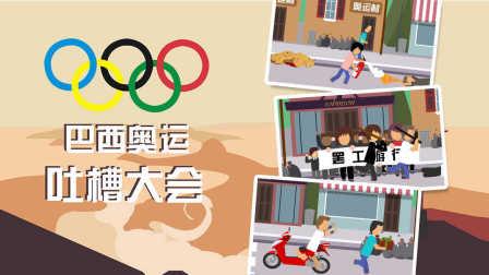 """飞碟头条:巴西奥运为啥成了""""里约大冒险""""?"""