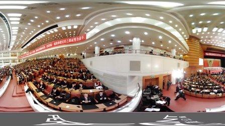 【Eyesir4K VR全景相机】北京政协开幕