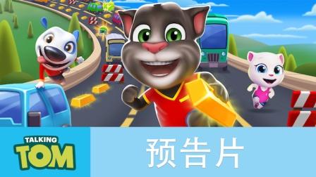 汤姆猫跑酷-官方预告片中文字幕