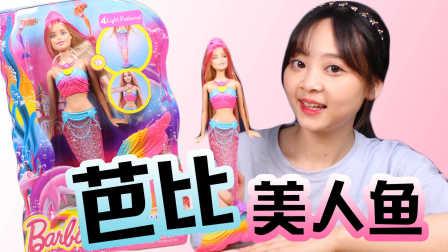【小伶玩具】 超人气发光芭比娃娃美人鱼过家家亲子游戏 海绵宝宝