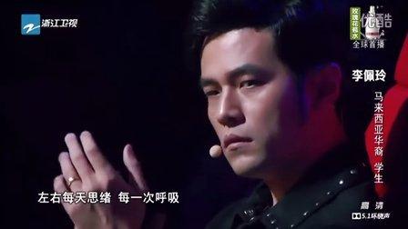 心有独钟-李佩玲   中国新歌声 2016