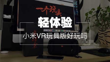 「玩客轻体验」小米VR玩具版好玩吗@爱玩客iVankr