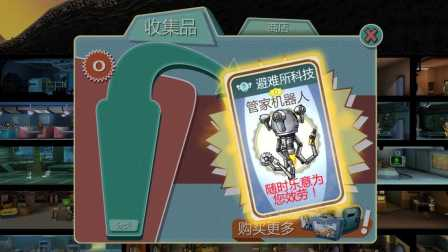 【逍遥小枫】开包机器人管家,强力敌人难对抗!辐射庇护所 #17