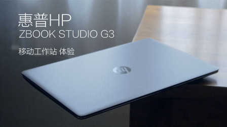 HP ZBOOK STUDIO G3移动工作站体验