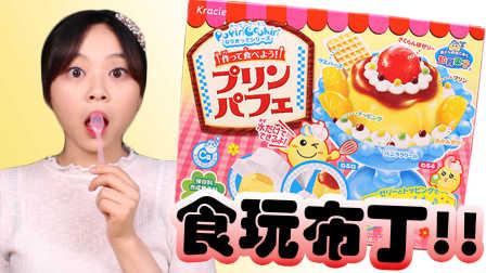 【小伶玩具】 超人气日本食玩kracie知育菓子布丁巴菲制作DIY